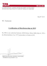 сертификат TP