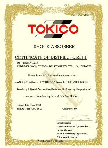 сертификат дистрибьютора амортизатора TOKICO Украина