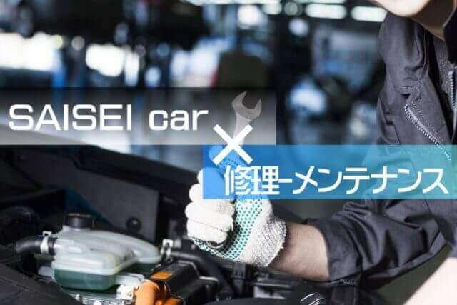 サイセイ自動車-修理&メンテナンス