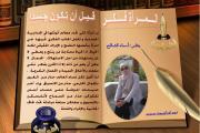 المرأة فكر قبل أن تكون جسدا / بقلم : أسماء التمالح