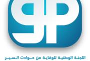اللجنة الوطنية للوقاية من حوادث السير تتوج صحافيين ومهنيين بالرباط / مدونة أسماء التمالح