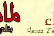 لماذا ؟؟ / بقلم : أسماء التمالح