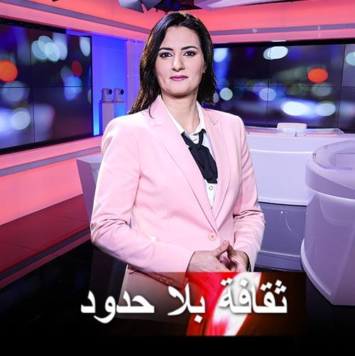غادة الصنهاجي: برنامج