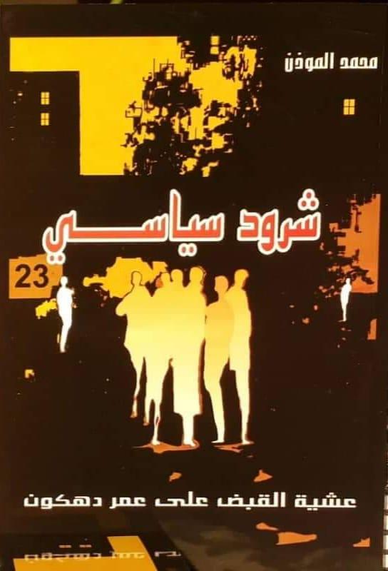 شرود سياسي : إصدار فكري جديد للأستاذ محمد الموذن / بقلم : عبد القادر الغزاوي