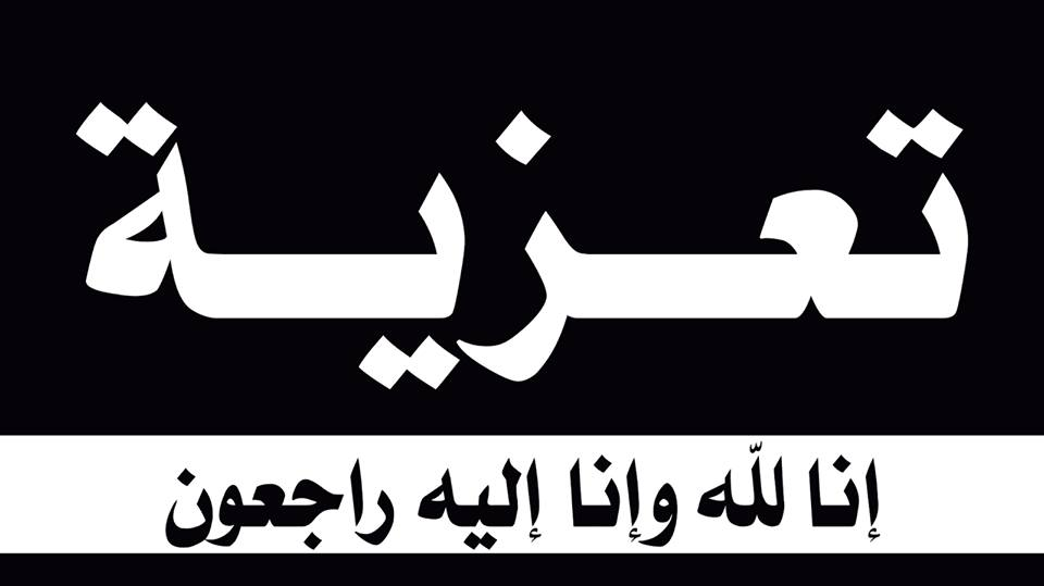 والد الصحافي عبد الرحيم با اسلام في ذمة الله / مدونة أسماء التمالح