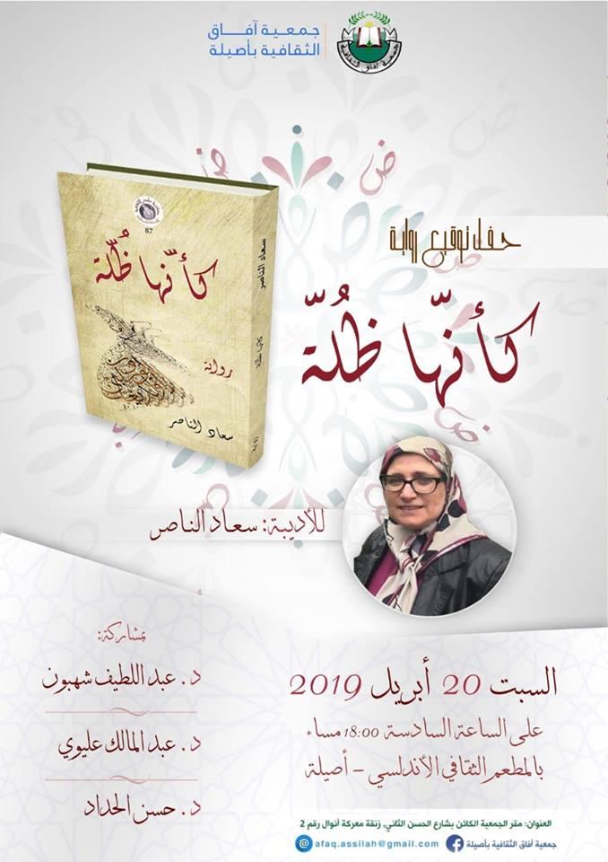 الدكتورة سعاد الناصر توقع روايتها الجديدة