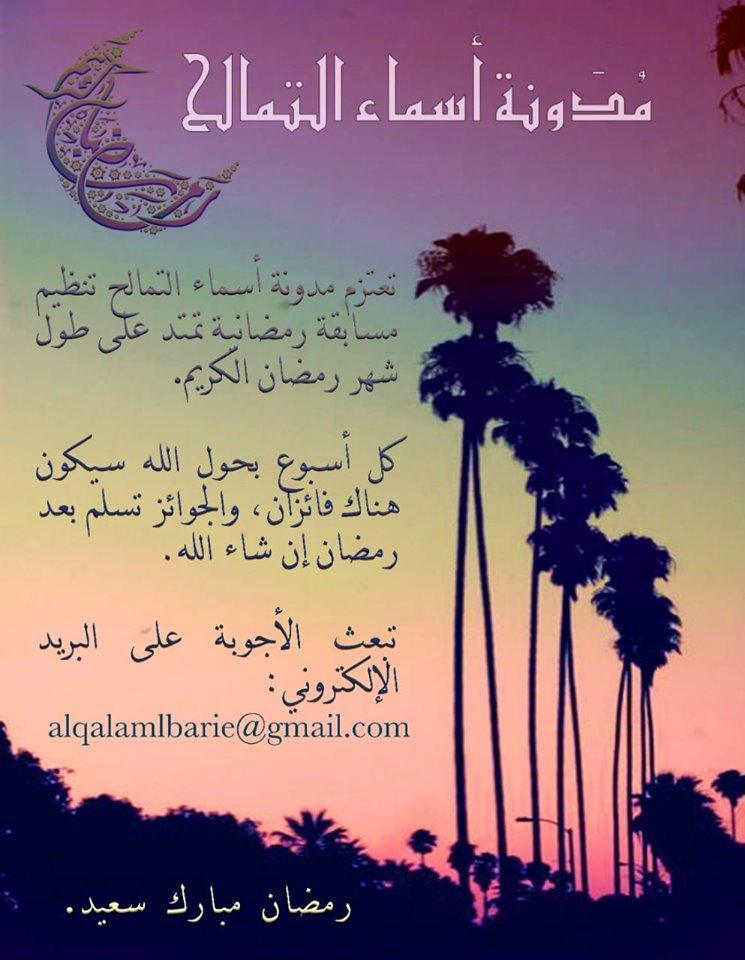 مسابقة مدونة أسماء التمالح الرمضانية ( أسئلة اليوم الرابع) / مدونة أسماء التمالح