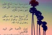 مسابقة مدونة أسماء التمالح الرمضانية ( أسئلة اليوم الثاني) / مدونة أسماء التمالح