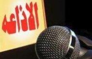 الإذاعة