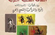 ملتقى الثقافة الشعبية العربية بمصر ( الدورة 2): المرأة والتراث الشعبي العربي/ بقلم : أسماء التمالح