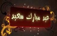 مدونة أسماء التمالح تهنئ أوفياءها وزوارها الكرام بحلول عيد الفطر السعيد