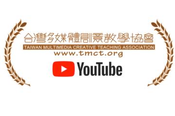 台灣多媒體創意教學協會 youtube 頻道