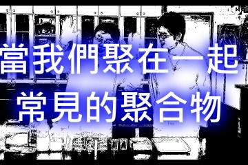 2012 創意實驗影片 – 當我們聚在一起