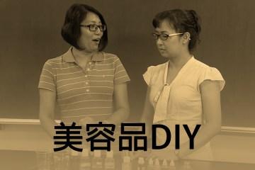 2014 創意實驗影片 – 美容品DIY (抗菌洗手乳、防蚊液、簡易乳液)