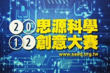 2012 思源科學創意大賽(關卡演示) – 海星中學、南光高中、嘉義女中、興國高中