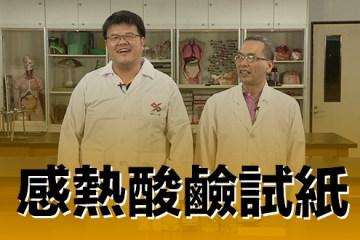 2015 創意實驗影片 – 感熱酸鹼試紙