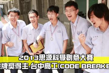 2013 思源科學創意大賽 金牌獎 – 台中高工