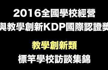 2016 KDP 訪談集錦 & 得獎名單