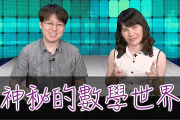 2016 臺北酷課雲 魔術也能學數學