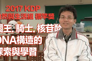 2017 KDP 自然與生活組標竿獎