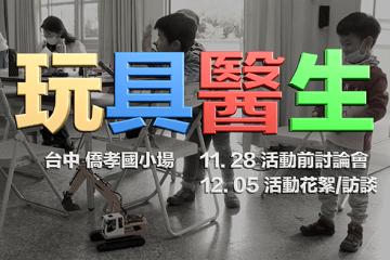玩具醫生-台中市北屯區僑孝國小