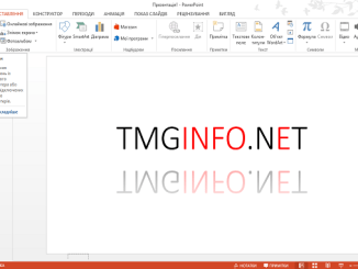 Як додати зображення на слайд в PowerPoint