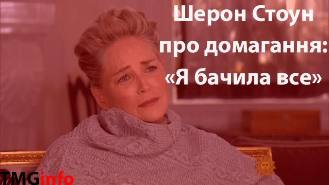 Шерон Стоун на питання про домаганнях в Голлівуді
