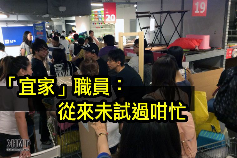 27JUN2015 IKEA2
