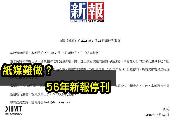 11JUL2015 HKDN