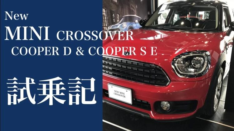 【SE試乗記】MINI 新型MINI CROSSOVER(ディーゼル&PHEV)を採点評価! PHEVはバケモノ!?