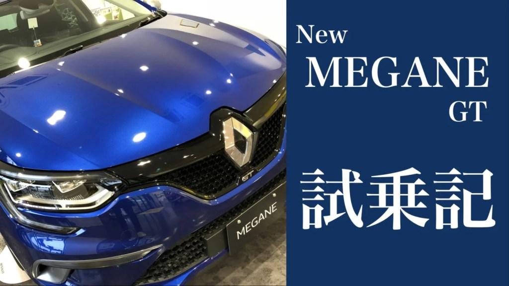 【SE試乗記】ルノー 新型メガーヌ GTを採点評価! 4 CONTROLの実力は!?[動画あり]