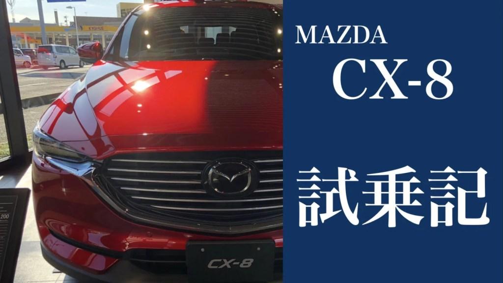 【SE試乗記】マツダ 新型CX-8を採点評価! マツダの本気を感じる7人乗りSUV