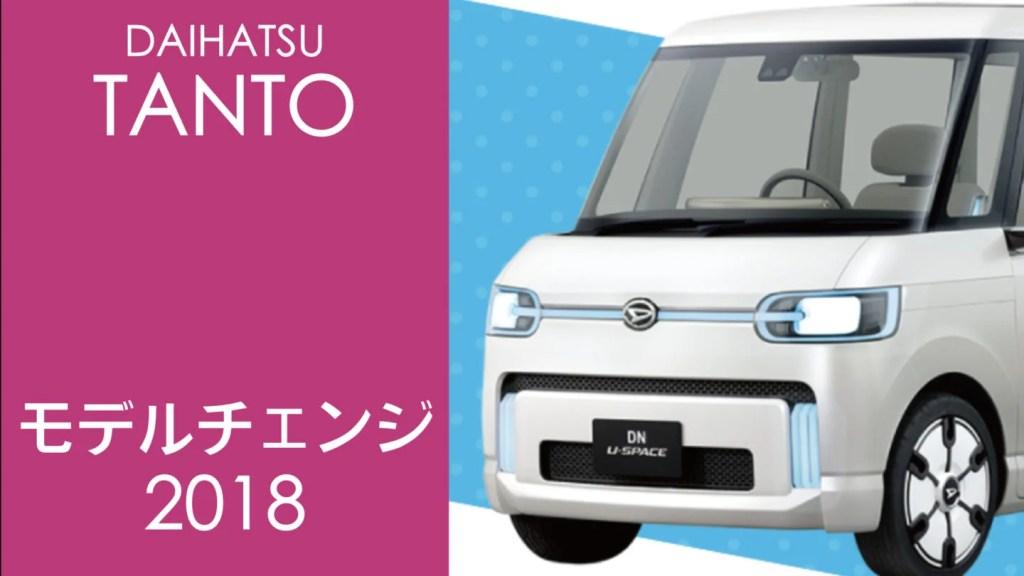 ダイハツ 新型タント フルモデルチェンジ2018最新情報(発売日・価格・スペック)まとめ!