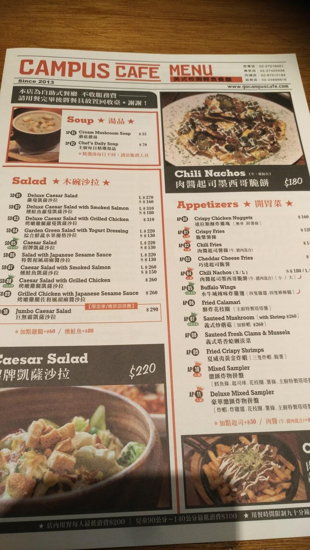 P_20171030_Campus Cafe菜單1