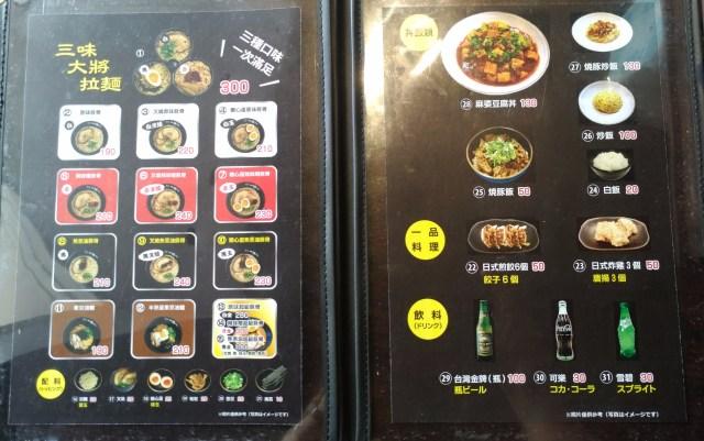 ikyusan-ramen-menu-20180620.jpg