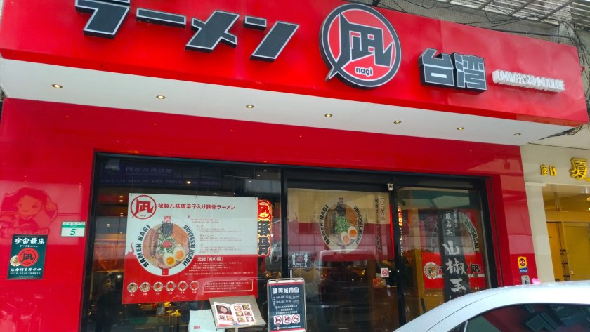 Nagi豚骨拉麵 台北忠孝店-店門口