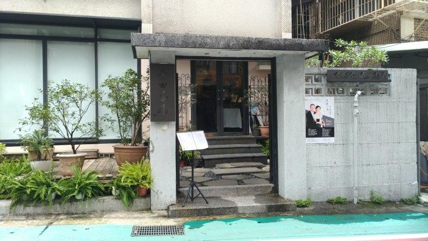 台北 青田街  「青田藝集」餐廳 Art Reading Cafe