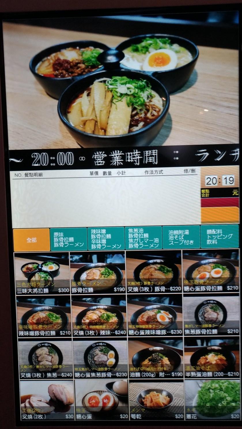 Ikyusan Ramen-ordering machine-20171226_202015.jpg