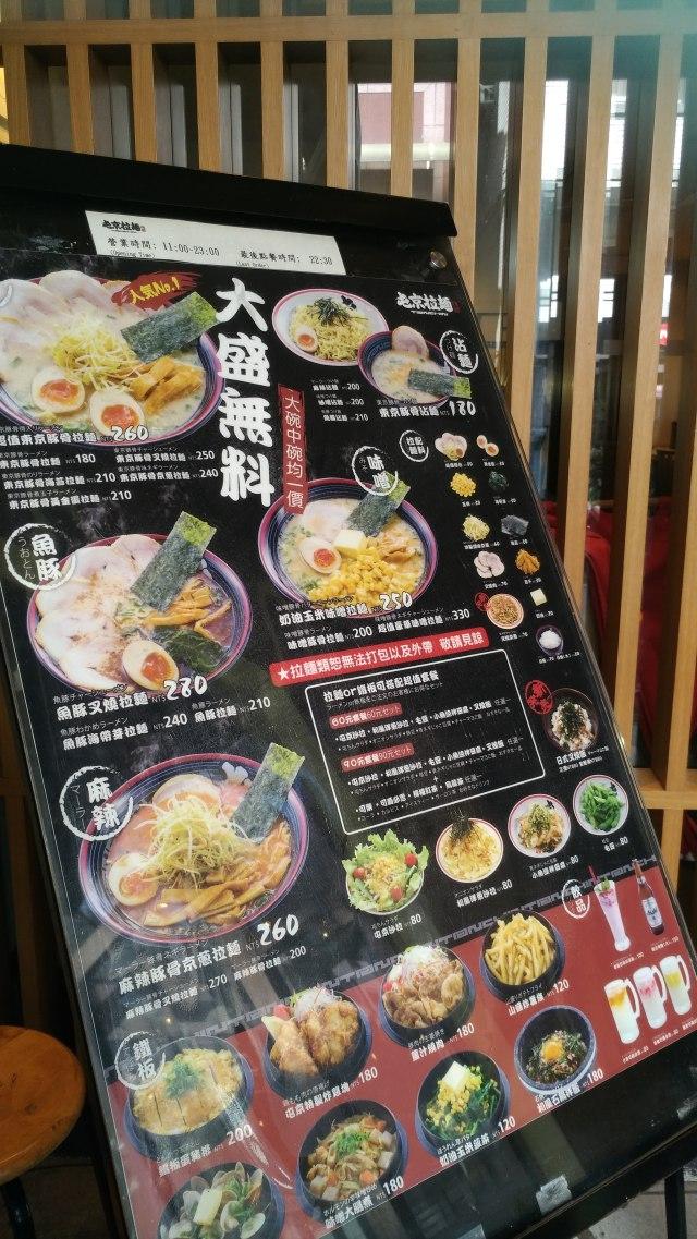 屯京拉麵 敦南店 店門口menu