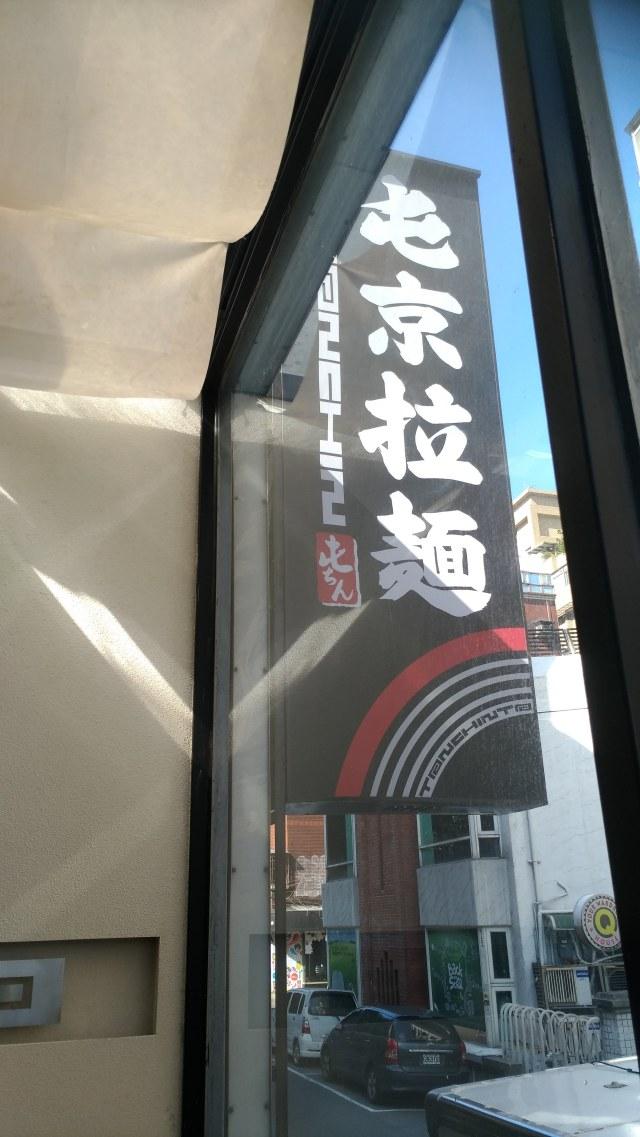 屯京拉麵 敦南店店招