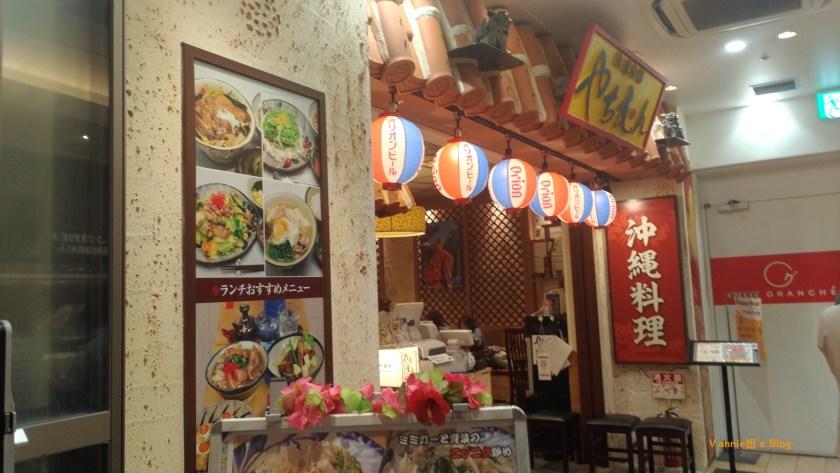 東京 Kitte商場沖繩料理