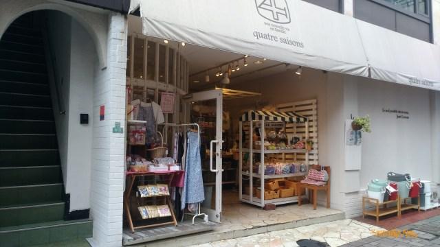 自由之丘 日雜商店「Quartre Saisons」