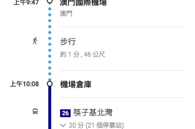 澳門公車:澳門機場到大三巴公車哪一站下車?