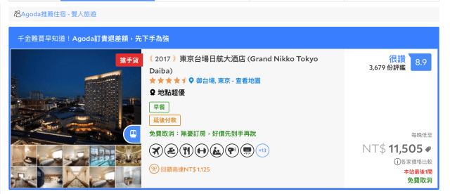 Grand-Nikko-Tokyo -Hotel-Daiba -20181230-2018-07-14 checked