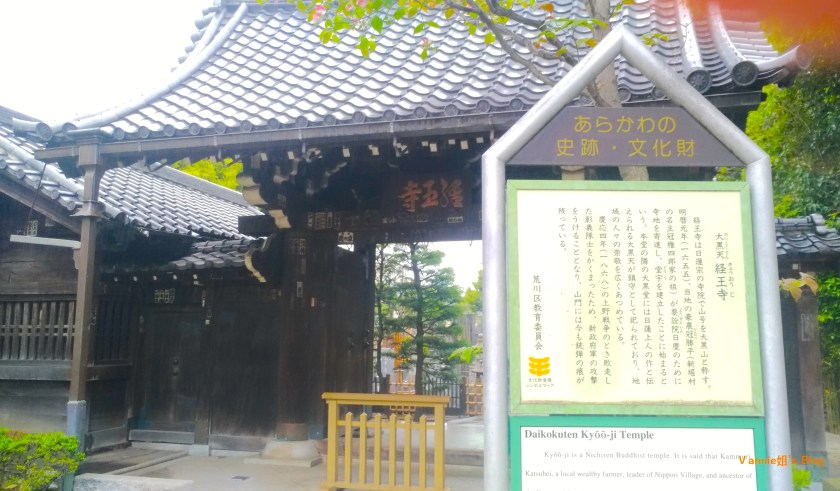 tokyo-yanesen-yanakaginza-kyooji
