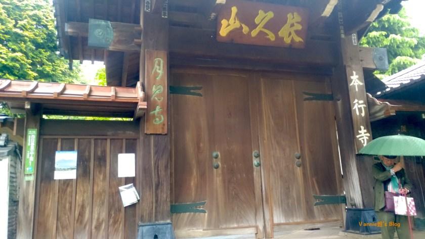 東京 谷中銀座 本行寺
