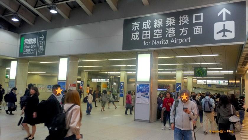 成田、羽田機場交通 ~從東京日暮里車站可以搭乘Skyliner或京成本線前往成田機場