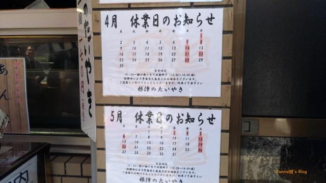 Tokyo-yanesen-nezu-taiyaki-20180419-2
