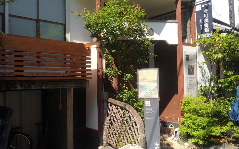 谷根千 地區 - 寺町美術館