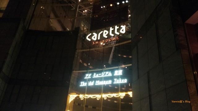 Tokyo Night View_Shiodome_Caretta